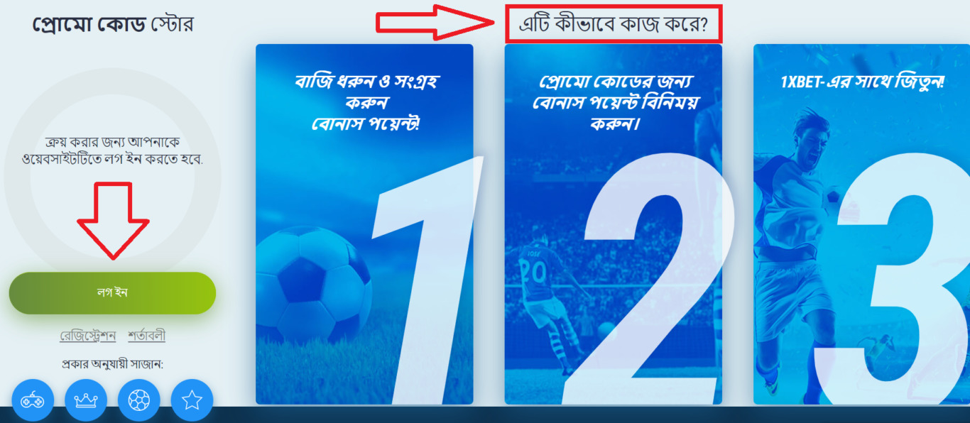 1xBet Bangladesh: promo code for users