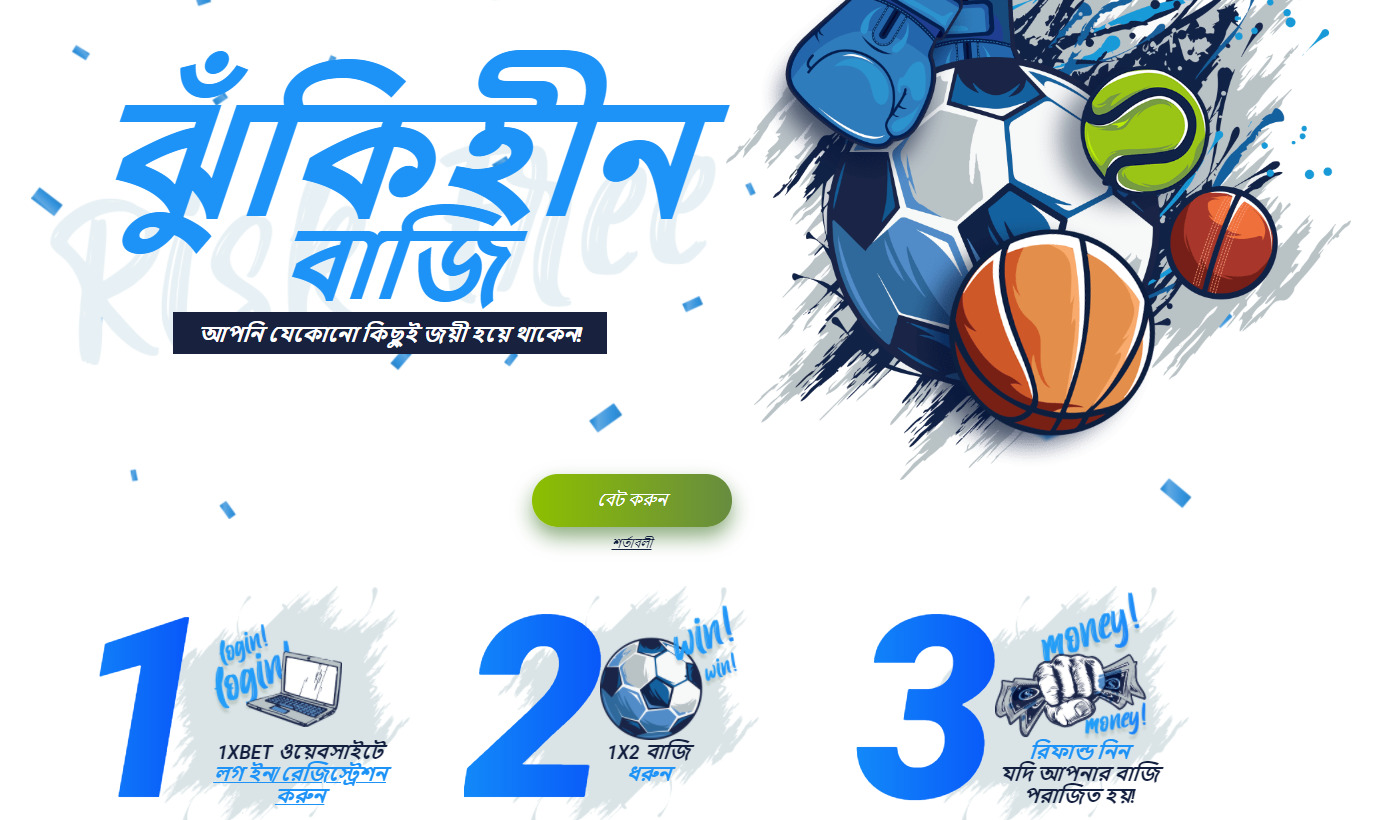 Benefits of 1xBet app for PC