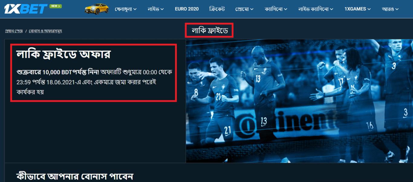 Get your affiliate 1xBet login Bangladesh