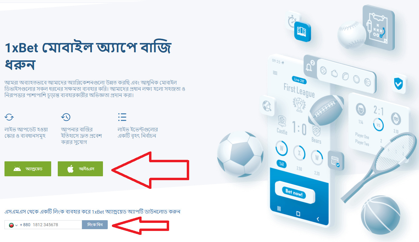 1xBet latest APK: how to download it without problems